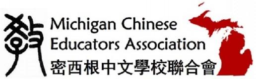 密西根中文學校聯合會 Logo